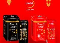 كوكا كولا تواصل تقليدها الرمضاني