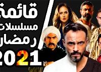 شاهدوا عبر كل العرب مسلسلات رمضان 2021