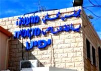 يافة الناصرة: المجلس يناشد بتسديد الجباية