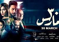 ما هي إيرادات فيلم 30 مارس؟