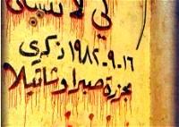 الذاكرة الحية| 39 عامًا على مذبحة صبرا وشاتيلا