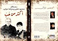 جميل السلحوت:رسائل محمود شقير وحزامة حبايب والتميّز