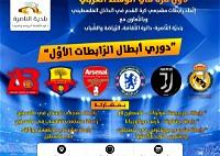 لأوَّل مرَّة في الوسط العربي جبنالكو دوري الأبطال