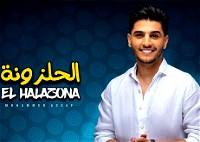 محمد عساف يفاجئ الجمهور بجديده