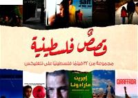 نتفليكس تطلق مجموعة قصص فلسطينية