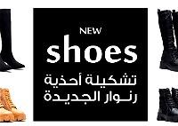 تشكيلة أحذية جديدة من Renuar!