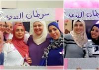 مبادرة للتوعية من سرطان الثدي في كفر عقب